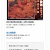 熊谷登久平展の広報中 教えて松尾恒夫さんのこと