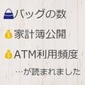 【バッグの数】【家計簿公開】【ATM利用頻度】が読まれました