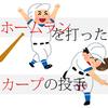 ホームランを打った投手一覧【広島東洋カープ編】