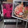 築地で「刺身バー河岸頭」の海鮮丼を食べた!