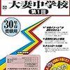 大妻中学校の4/21開催のオープンスクール、予約は明日3/31 12:00~!