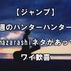 【ジャンプ】今週のハンターハンターにamazarashiネタがあってワイ歓喜