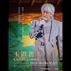 【ネタバレ注意】「玉置浩二 Concert Tour 2021 故郷楽団〜Chocolate cosmos」セットリスト