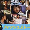 映画【フィッシュストーリー】時空を超えて、世界を救う3つの名言!!ベストワードレビュー!