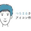 【似顔絵】つちまるさんブログアイコン依頼、作成事例