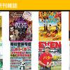 【Kindle雑誌】【2017/09/05発売】 「将棋世界」,「ディズニーファン」,「プレジデントFamily」,「サンデー毎日」 など