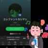 Spotifyで、エレファントカシマシ『Easy Go』や曲を無料視聴できる!聞く方法を分かりやすく解説!