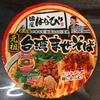 【今週のラーメン144】麺屋はなび 元祖台湾まぜそば (サンヨー食品)