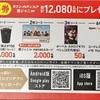【#10】セブンダイエット!&関ジャニnanacoチャレンジ