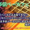 【エレキベース】 島村楽器りんくうアウトレット店ベース同好会~多弦ベースフェア~