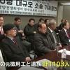 他人事ではない「韓国政府相手の徴用工訴訟」