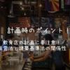 【計画時の注意点】風営法と建築基準法の関係! 計画店舗は「バー?  ナイトクラブ?  飲食店?」  判断基準は照度!?