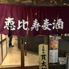 立飲み貫太郎(呉市)