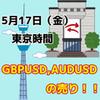【5/17東京時間】ポンドドル、オージードルのショート