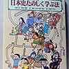 【小学生・歴史の学習】「日本史たのしく学ぶ法」文:板倉聖宣 歴史が苦手な私が、小学5年生のときにこれを読んでいたらよかった。