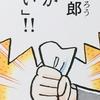 2866.モモ太郎印のしかせんべい