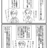 ひなこ40代の合コン(18)