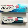 気になる口臭対策に「ブレスラボ」の歯磨き粉を使ってみた!率直に残念だった4つのこと。