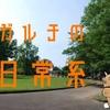 愛知県の旅