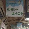 日本一周旅行~⑦日目(山形編)~