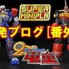 スーパーミニプラGEAR戦士電童 開発ブログ[番外編]