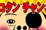 歩くコンテンツホルダー・ピョコタンに学べ!―漫画家・Youtuber