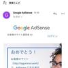 実はGoogleAdSense合格してました。