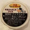 【ふるさと納税】北海道上士幌町からアイスが届きました