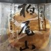 No.96  断食する