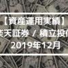 【資産運用実績】楽天証券 / 積立投信 2019年12月
