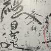 日興書写曼荼羅への日応の加筆。