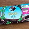 【チョコミン党】森永<DARS Mint(ダース/ミント)>
