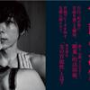 女性の皆様、今回のanan表紙は高橋一生ですよ♡しかもテーマは「官能の流儀」・・!!待ってました。