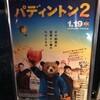 映画『パディントン2/Paddington 2』★★★★★