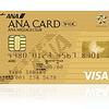 ANA VISAワイドゴールドカードのANAマイル還元率を徹底分析【1分で分かる】