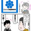【漫画】カジュアル面談って、どこまでカジュアルなの?