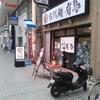 「ソバ」のような「うどん」? 高松市「古代麺 有馬」