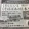 「毎日新聞」に広告が!