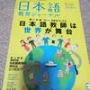 日本語教師を目指そう と思ったときに読んだ本