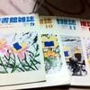 図書館雑誌 2013年9月号〜12月号[日本図書館協会]