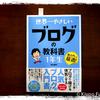 【4刷できました】世界一やさしい ブログの教科書 1年生:ブログはじめたい人、ブログはじめたけど悩んでいる人、必読です!