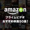 【必見!】amazonプライムビデオおすすめ映画50本を真面目に選んでみた!年会費3900円て安くね?!