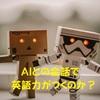 AIとの会話で英語力がつくのか?