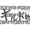 【冒険者ギルド物語2】2週目クリア!なかなかPTの強さを1週目まで戻せないなぁ…【ver.7.22】