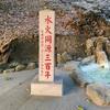 台南:300年間燃え続けている火がある水火同源