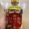 まるでタピオカドリンク⁉️「加賀棒ほうじ茶ラテ」