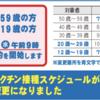 稲沢市の新型コロナワクチン接種 10代・50代が前倒しされることになりました