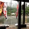 白川郷の道の駅 梅雨×台風=ブログ