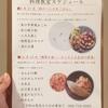 【料理教室】9月「秋のハレの日ごはん」担当:とり