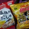 カルビーポテトチップスの「薫る五種のだし味」と「極濃コーンポタージュ味」を食べてみたぞ!